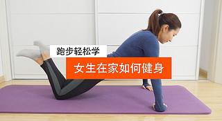 视频  跑步轻松学  女生在家如何健身?