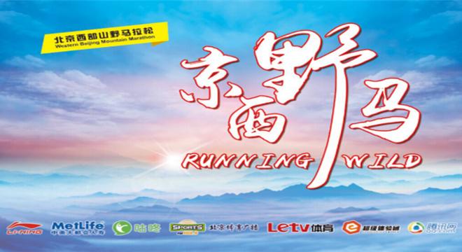 """""""京西野马""""北京西部山野马拉松"""