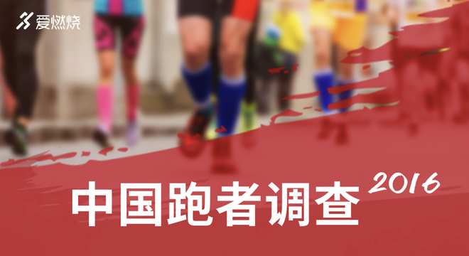 中国跑者调查2016 | 关于跑者的一切,都在这里
