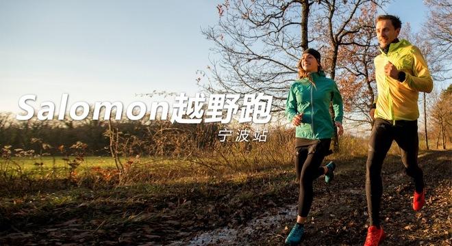 2017 salomon城市越野跑—宁波站(第十二期)