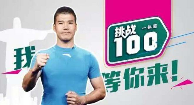 挑战100-一起跑(重庆站)