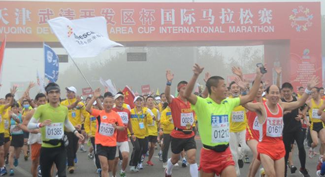 2017天津(武清)国际马拉松赛