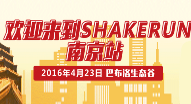 Shake Run 音摇跑南京站