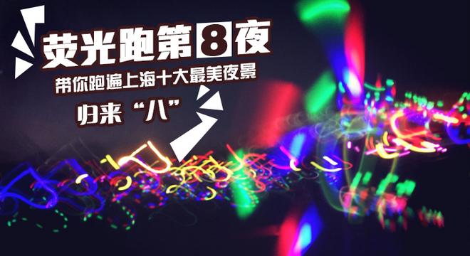 跑遍上海十大最美夜景系列赛之荧光跑第八夜