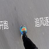 匹克梯度科技跑鞋二代,热力开跑