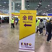 2017 南京马拉松