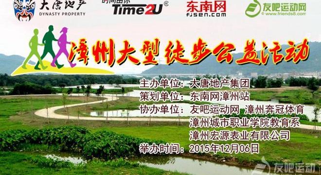 漳州大型徒步公益活动