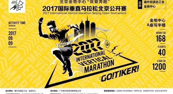 2017国际垂直马拉松北京公开赛