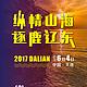 2017辽东半岛山海超级马拉松