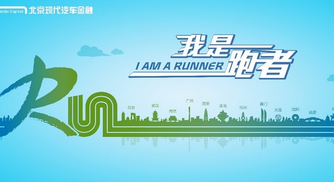 """北京现代汽车金融""""我是跑者""""成都站"""