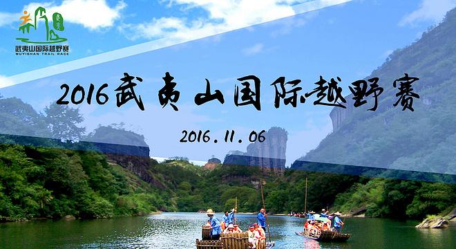 武夷山国际越野赛