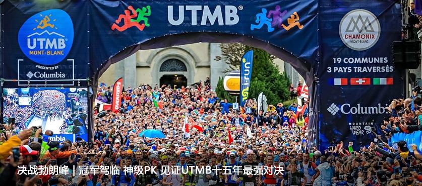 决战勃朗峰 | 冠军驾临 神级PK 见证UTMB十五年最强对决