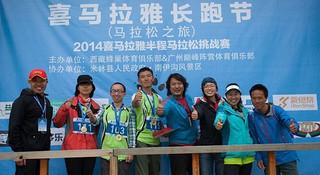 最高远的梦想—2014喜马拉雅半程马拉松后记