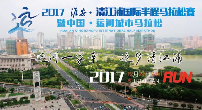 淮安·清江浦国际半程马拉松赛