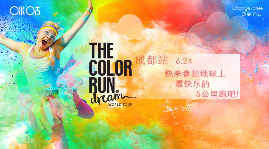 The Color Run彩色跑成都(芯谷站)