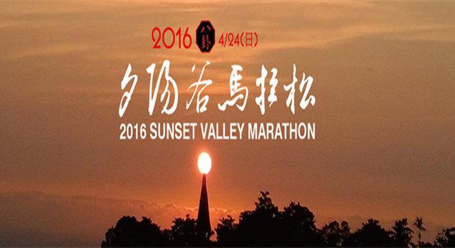 夕阳谷马拉松