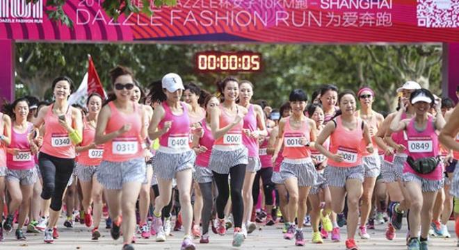 DAZZLE FASHION RUN 上海女子10K跑