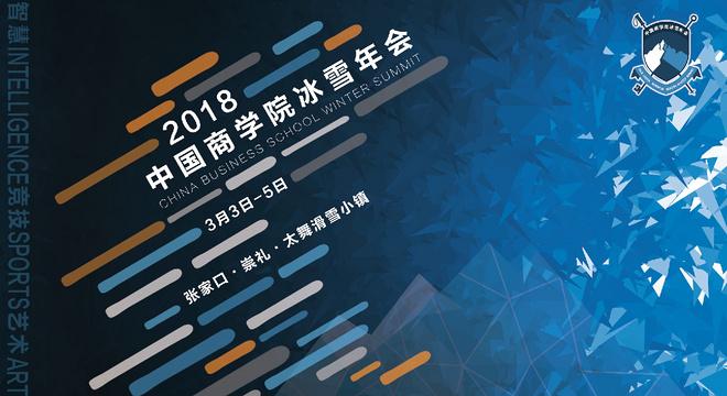 2018年商学院冰雪年会 暨首届铁雪三项赛