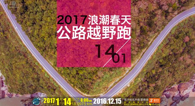 2017 浪潮春天公路越野赛