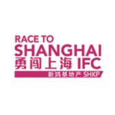 2017 新地公益垂直跑 - 勇闯上海IFC