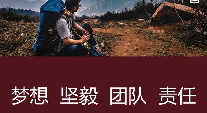 毅行中国•商学院户外联赛 (宁海站)