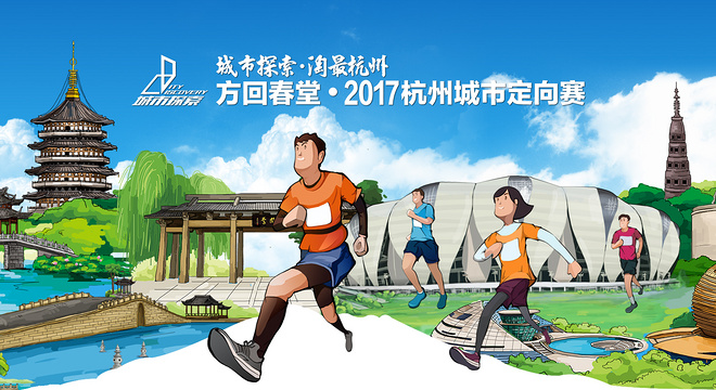 淘最杭州·2017杭州城市定向赛