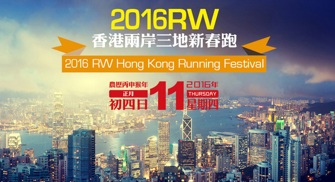 2016年香港两岸三地新春跑(取消)