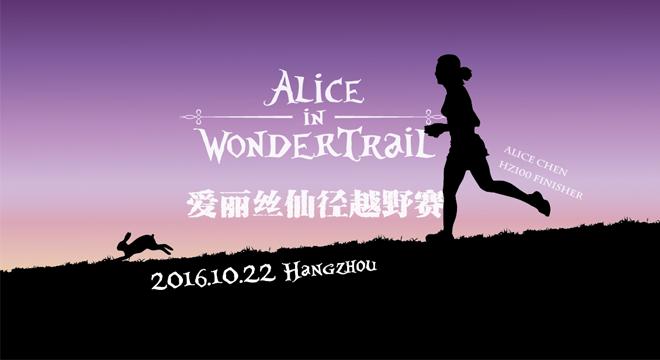 爱丽丝仙径越野赛 - 杭州站