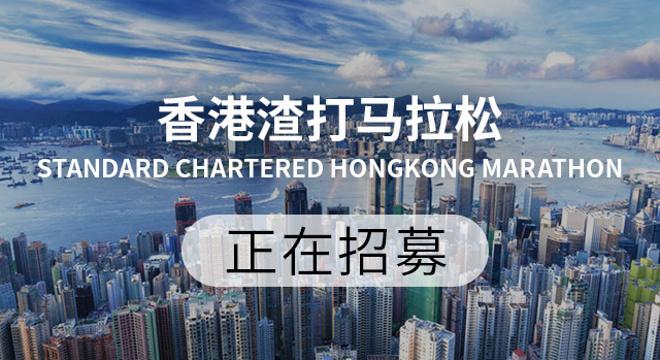 香港渣打马拉松