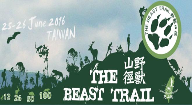 台湾野兽山径