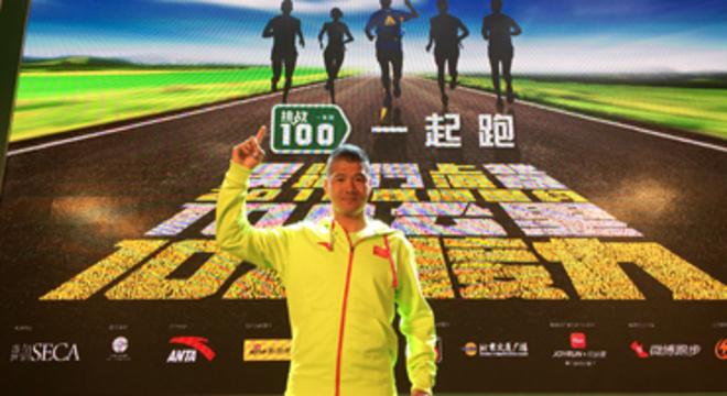挑战100-一起跑(上海站)