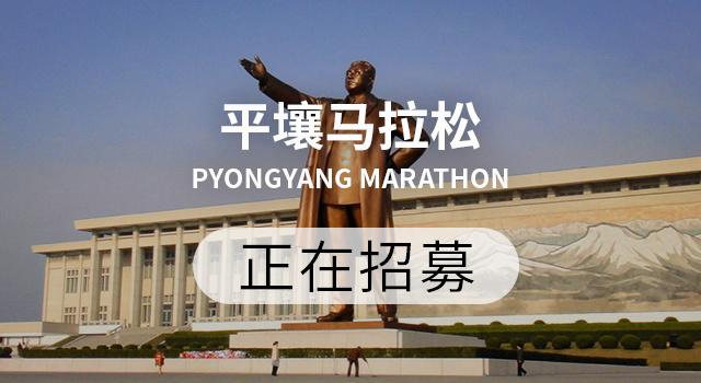 海外赛事报名 | 平壤马拉松,比大满贯更值得回味的赛事!