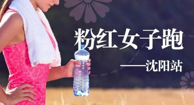 粉红女子跑(沈阳站)
