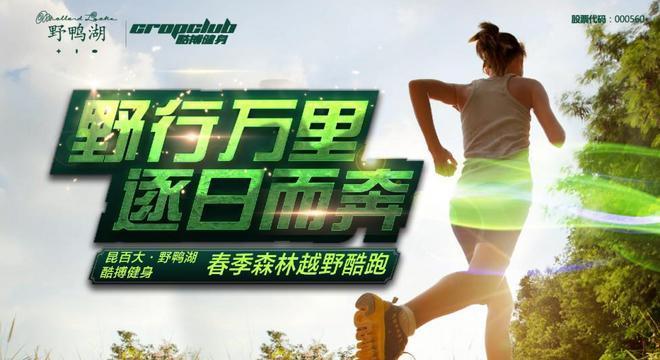 昆百大·野鸭湖酷搏健身春季森林越野酷跑