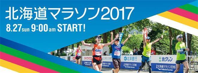 日本北海道马拉松