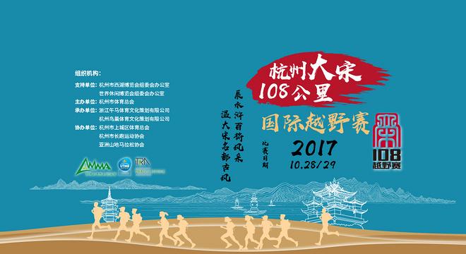 大宋108国际越野赛