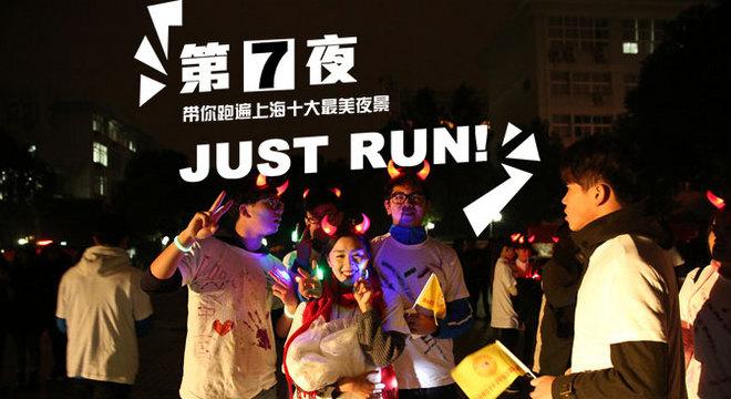 跑遍上海十大最美夜景第七夜-JUST RUN!