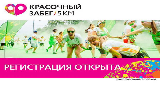 莫斯科彩色跑