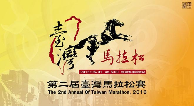 台湾马拉松赛