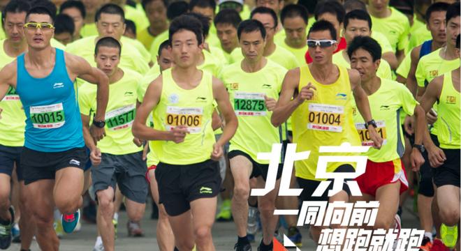 李宁中国10公里路跑联赛北京站
