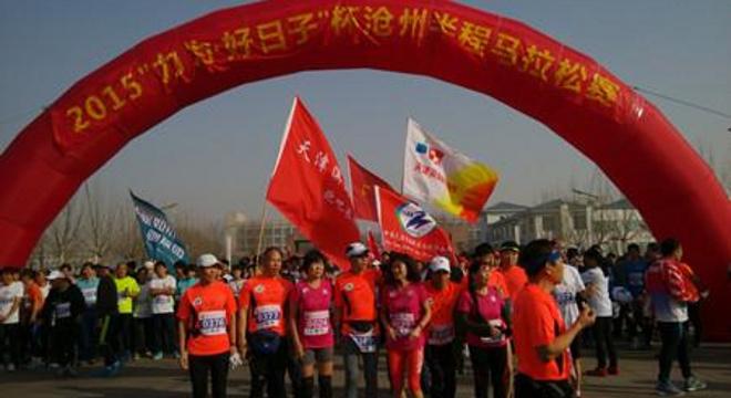 沧州市第三届半程马拉松赛