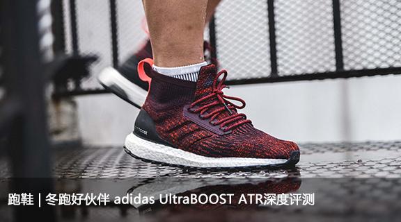 跑鞋 | 冬跑好伙伴 adidas UltraBOOST ATR深度评测