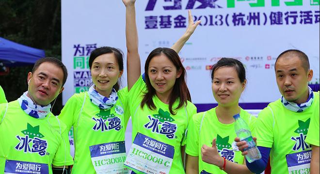 为爱同行·2015公益健行(杭州站)