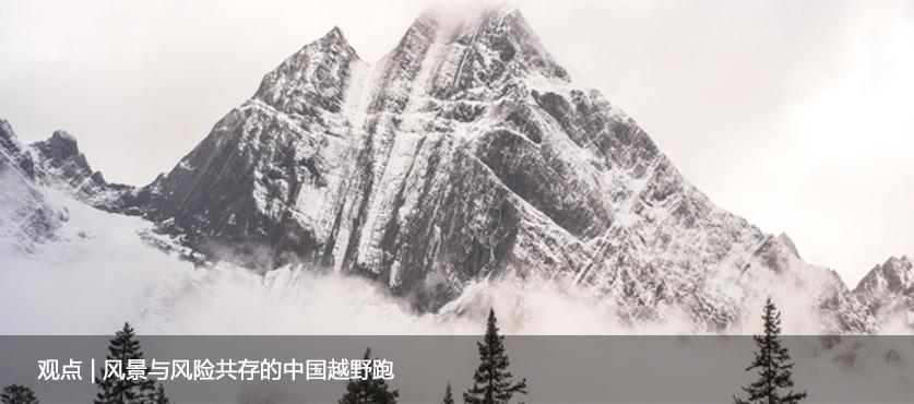 观点 | 风景与风险共存的中国越野跑