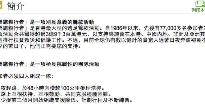 不忘初心,方得始终——2014香港乐施毅行者二全混合队赛记