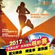 """""""东吴之约"""" 2017苏州国际越野赛"""