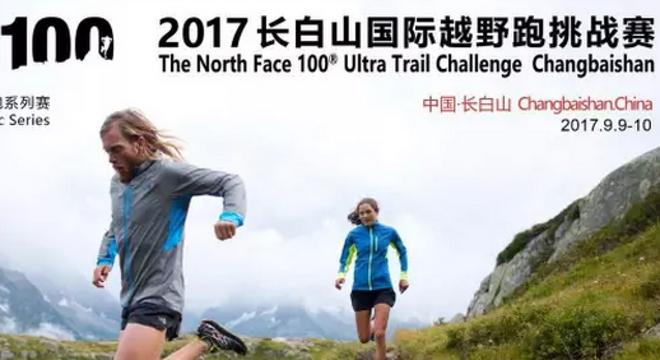 TNF100 长白山越野挑战赛