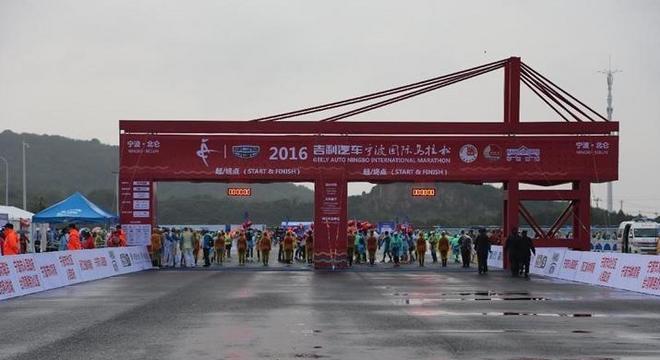 2016 宁波国际马拉松