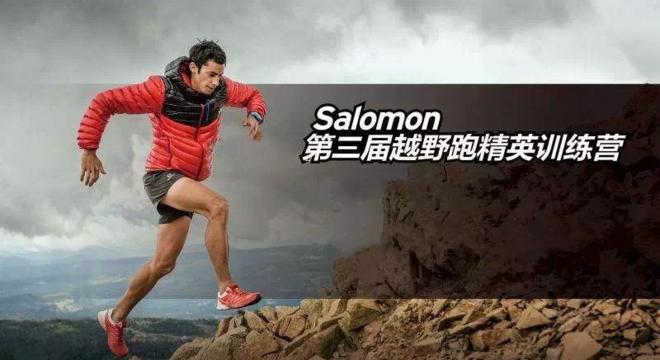 Salomon全国精英训练营选拔赛昆明站