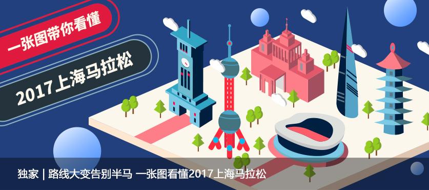 独家 | 路线大变告别半马 一张图看懂2017上海马拉松